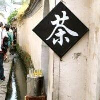 tea sign china