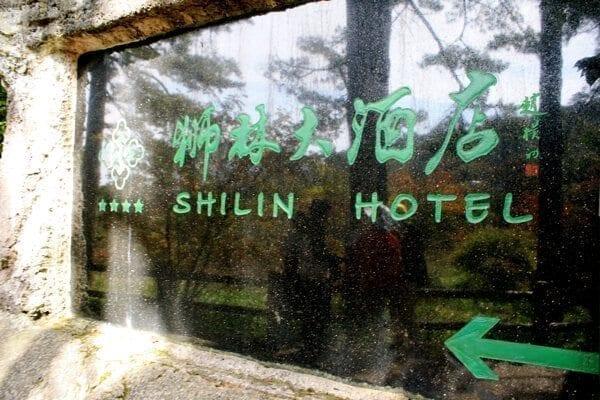 huangshan-shilin-hotel