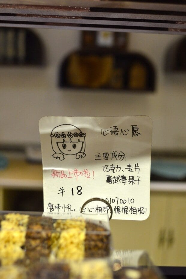 chinese-bakery