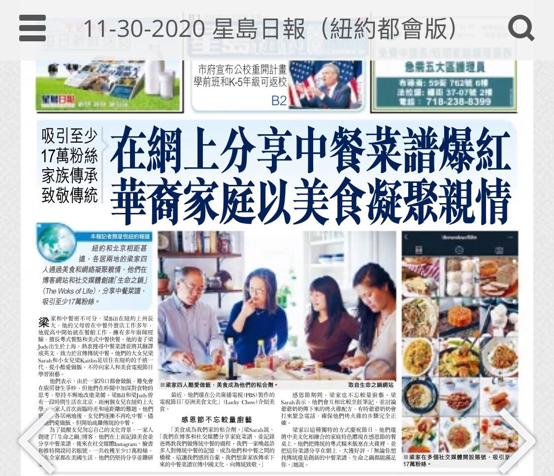 Sing Tao Daily Woks of Life Feature